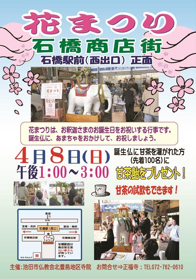 2018駅前花まつりチラシ原稿PDF