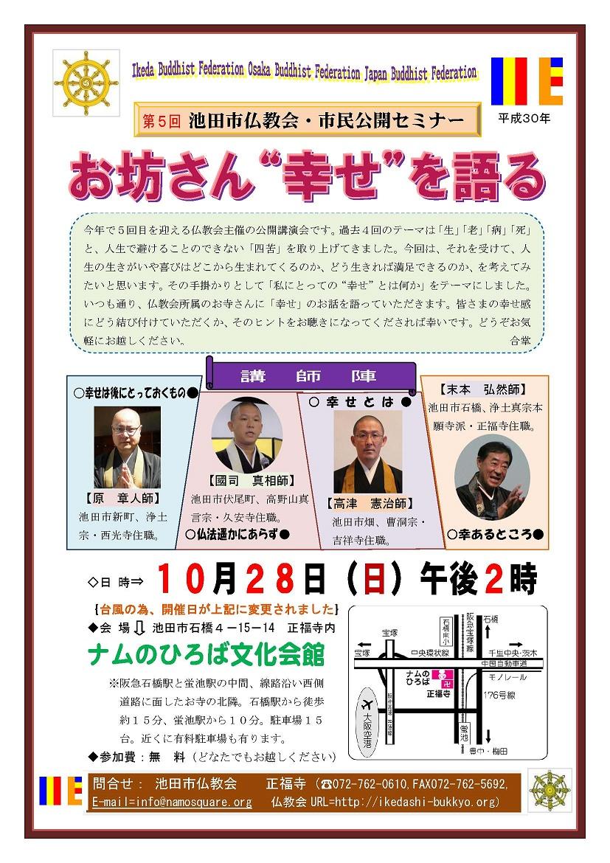 第5回池田市仏教会・市民公開セミナー変更チラシ - コピー (2)