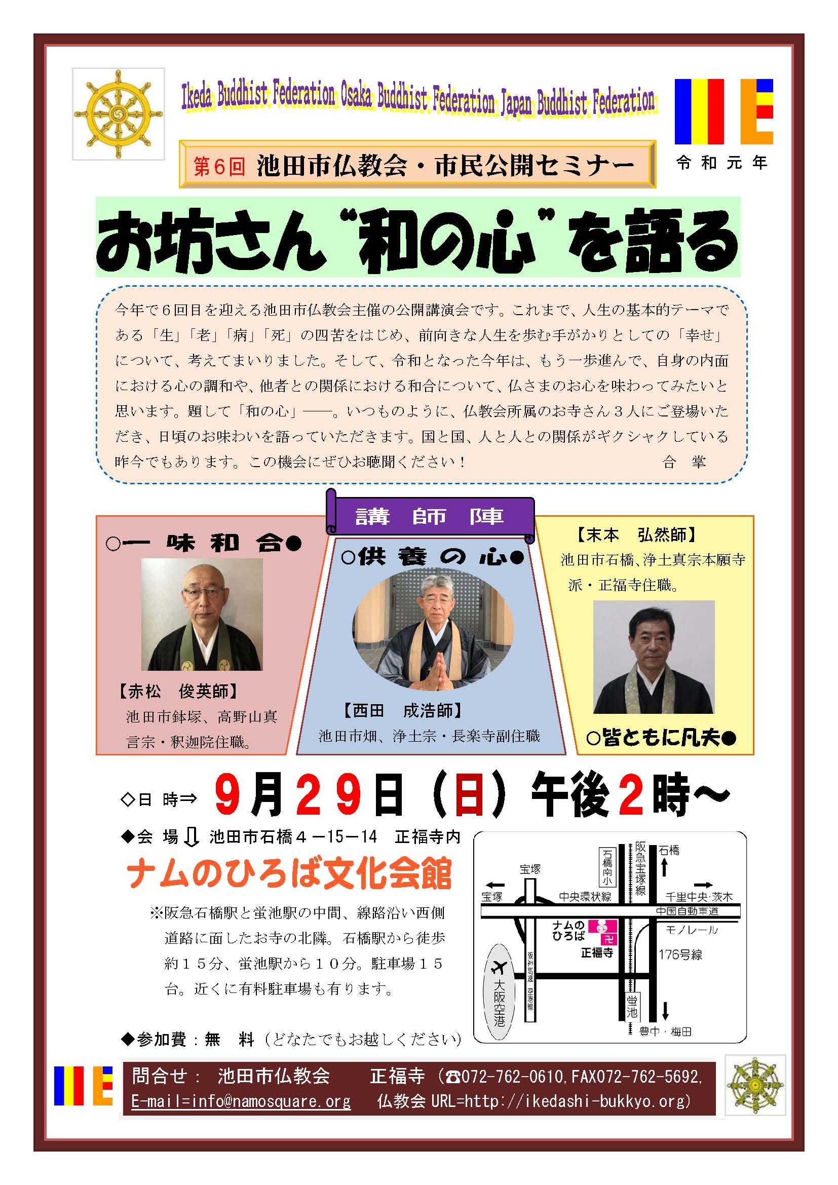 第6回池田市仏教会市民公開講演会チラシ